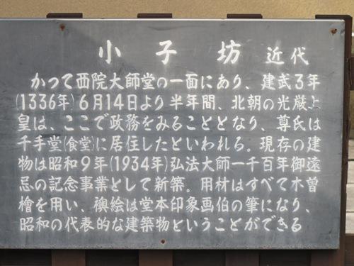 東寺・本願寺 (20)