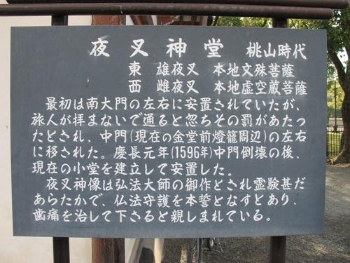 東寺・本願寺 (30)