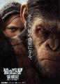 猿の惑星01