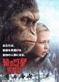 猿の惑星02