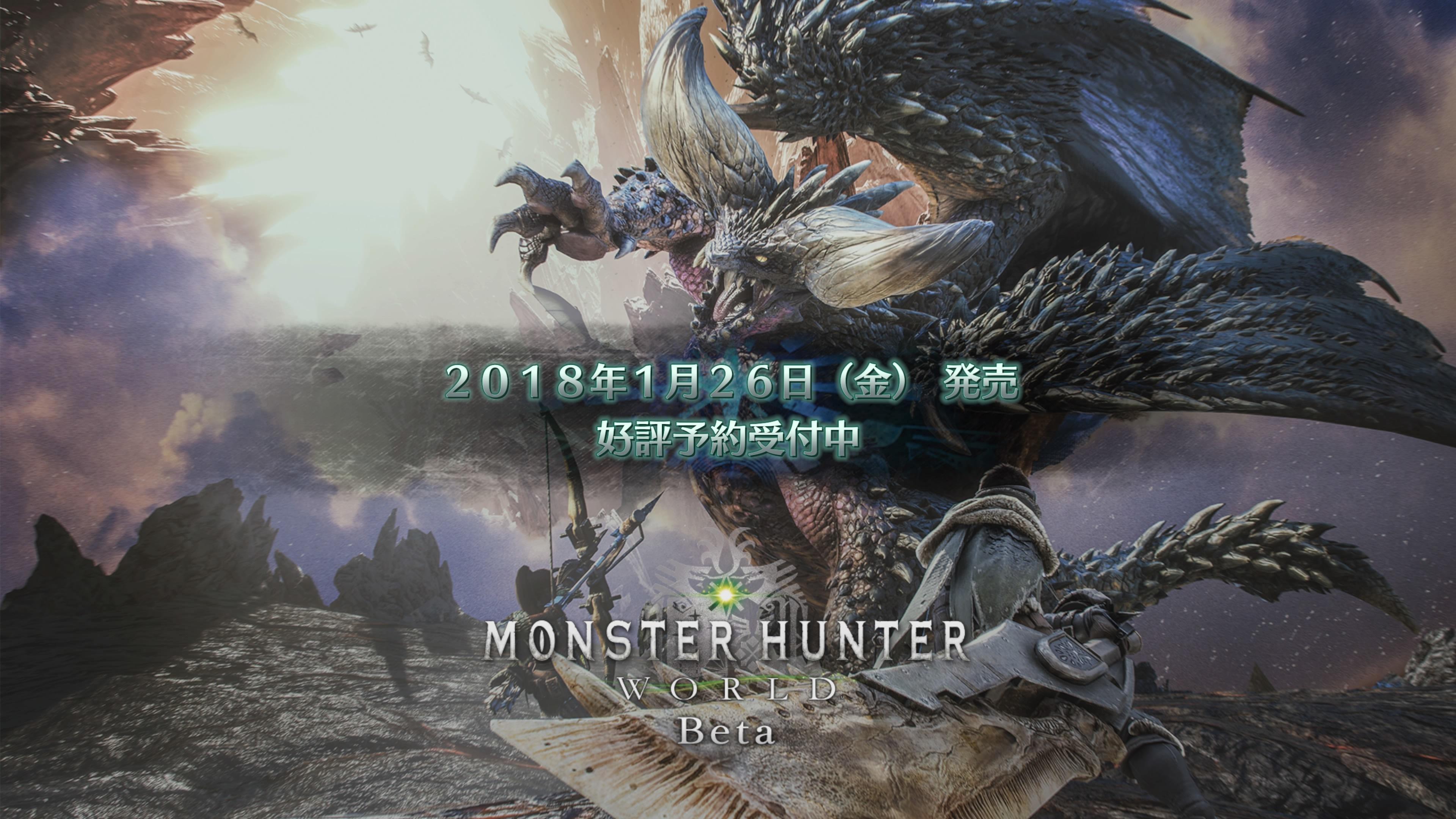 モンスターハンター:ワールド ベータテスト版_20171211144047