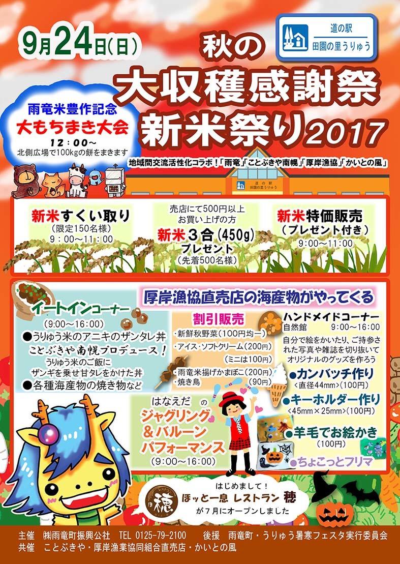 2017秋の新米祭り チビ画像