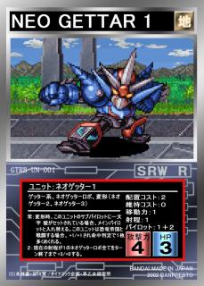 GTRB-UN-001 ネオゲッター1