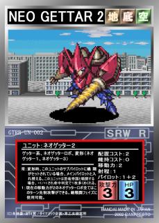 GTRB-UN-002 ネオゲッター2