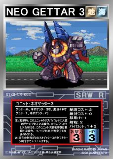 GTRB-UN-003 ネオゲッター3