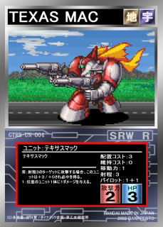 GTRB-UN-004 テキサスマック