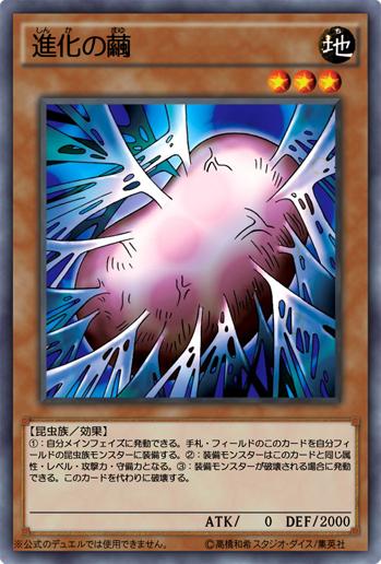 オリカ「進化の繭」