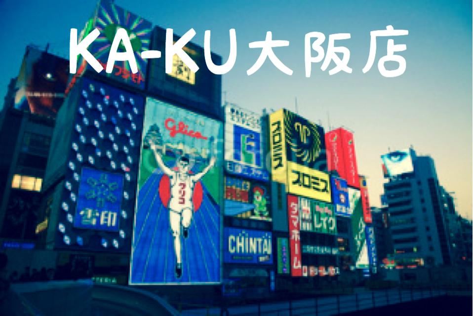 KA-KU大阪店 宜しくお願い致します。