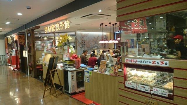 宇都宮駅ビル餃子 (3)