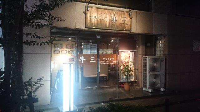 焼肉会食2017 (2)