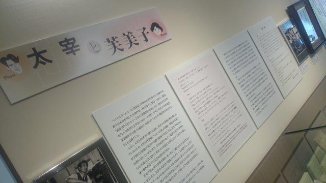 太宰記念館 (3)