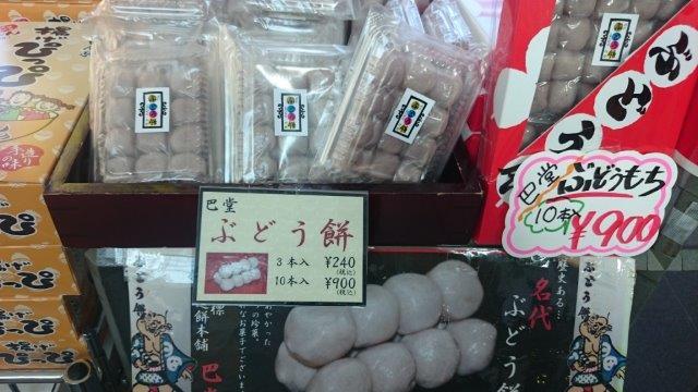 ぶどう餅 (4)