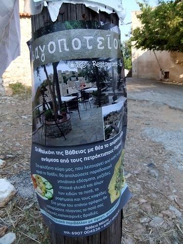 イェロリメナス_ヴァシアの「ファゴポティオン」のポスター
