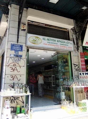 アテネ_各種容器のお店