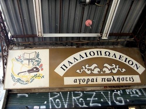 アテネ_モナスティラキのアンティーク・ショップのエリア (1)