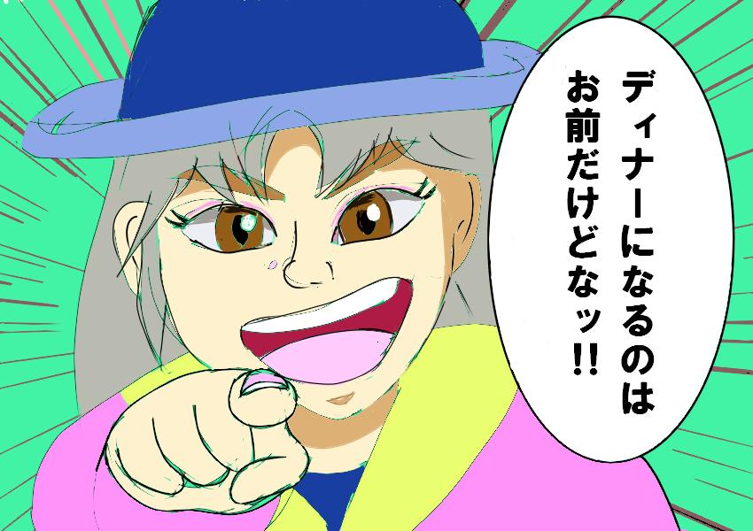 指さし お前だ 宮沢