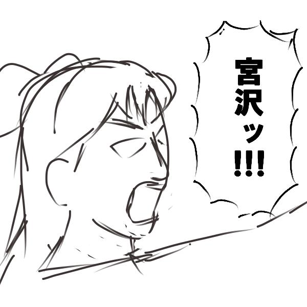 宮沢ッ!!! しろ背景