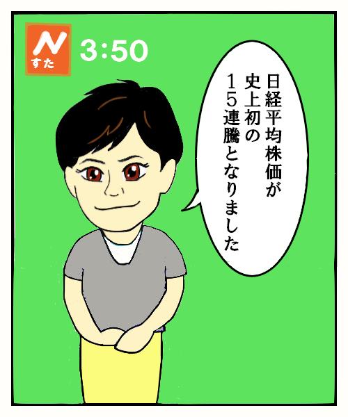 日経 15連