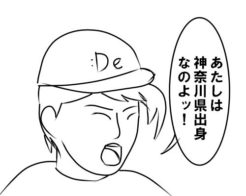 神奈川県出身なの