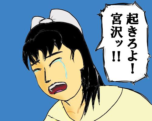 起きろよ 宮沢