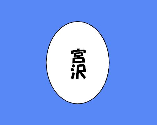 宮沢 セナ