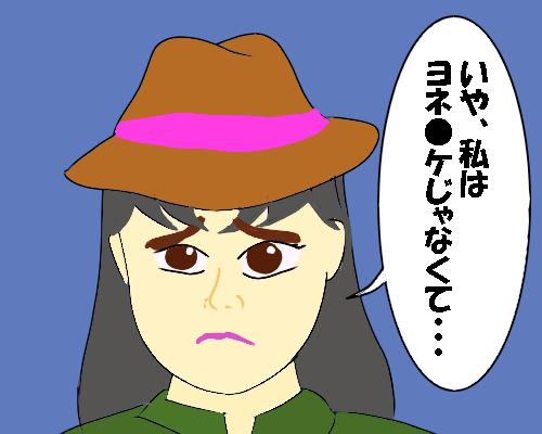 ヨネスケじゃなくて 青