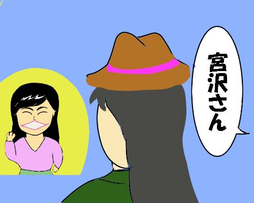 こじ猫 宮沢さん
