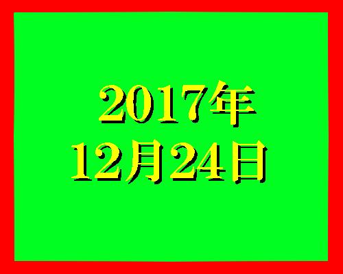 2017年12月24日