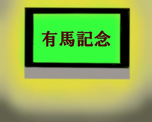 有馬記念 テレビ