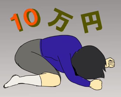 10万円 絶望 ポラン