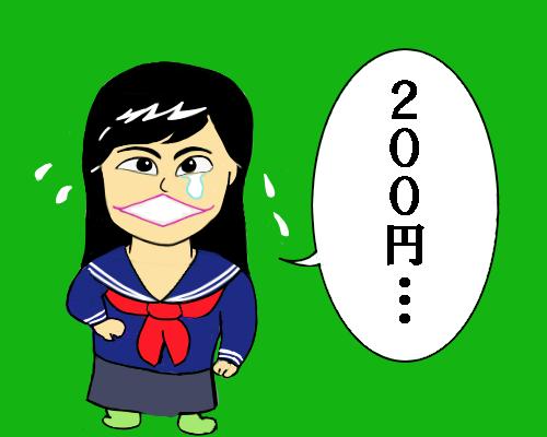 泣く こじるる 200円