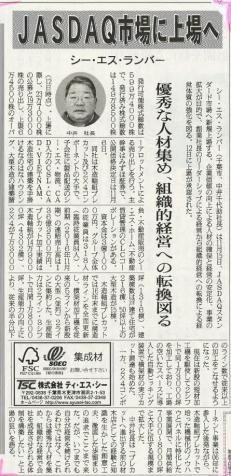 2017年11月15日シー・エス・ランバーJASDAQ上場