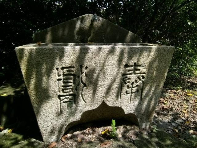 大分陸軍墓地 (4)