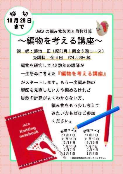 製図理論ポスター-iloveimg-resized