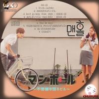 マンホール~OST★-2