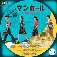 マンホール~OST-1