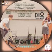 マンホール~OST★-1