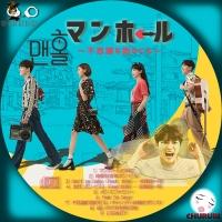 マンホール~OST-2