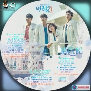 病院船OST
