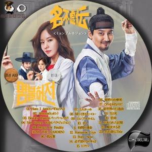 名不虚伝<ミョンブルホジョン>OST