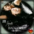 BAD LOVE〜愛に溺れて〜 (2)