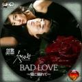 BAD LOVE〜愛に溺れて〜 (1)