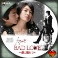 BAD LOVE〜愛に溺れて〜 (3)
