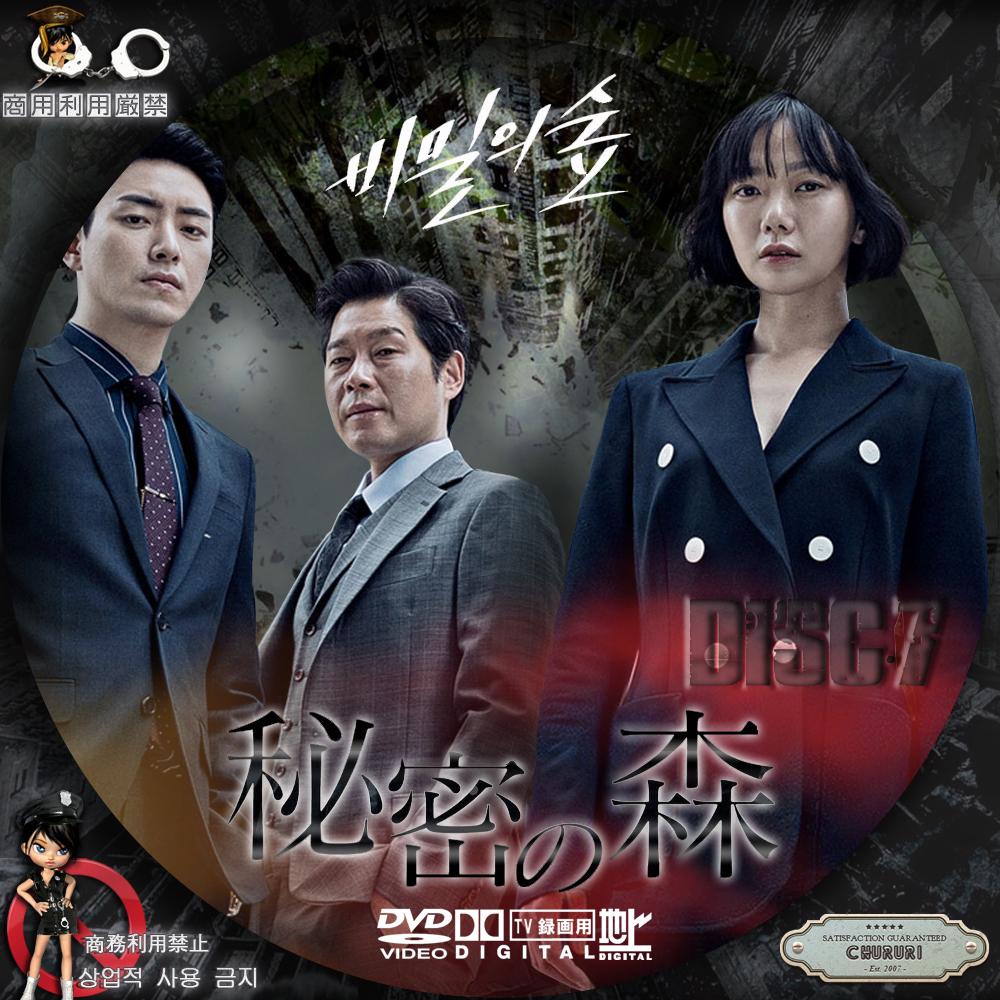 韓国 ドラマ 秘密 の 森