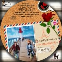 恋するパッケージツアー~パリから始まる最高の恋~OST-1