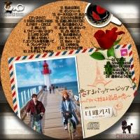 恋するパッケージツアー~パリから始まる最高の恋~OST-2