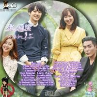 愛の温度OST-2