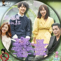 愛の温度OST-1