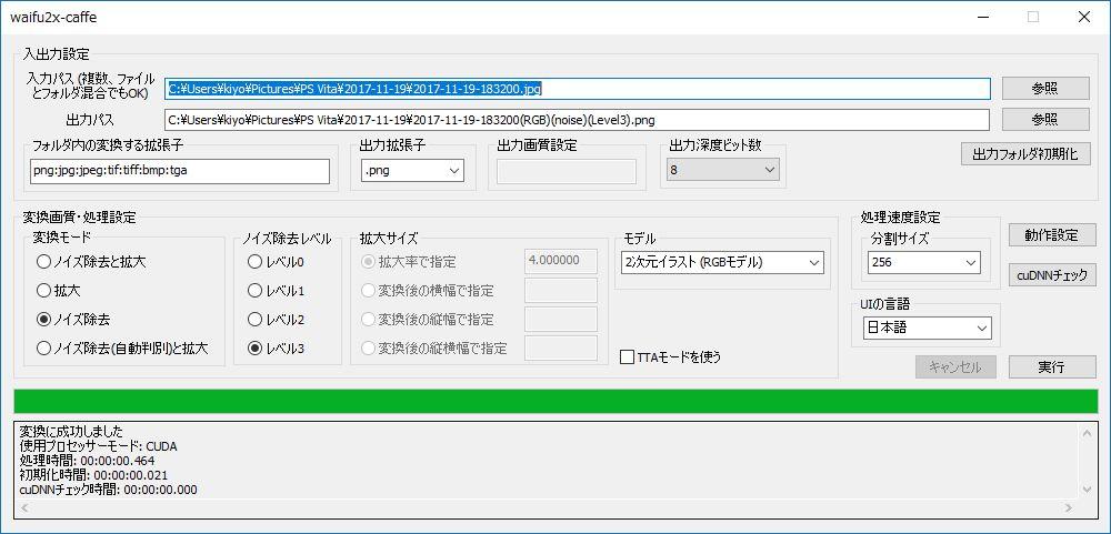 waifu_setting.jpg