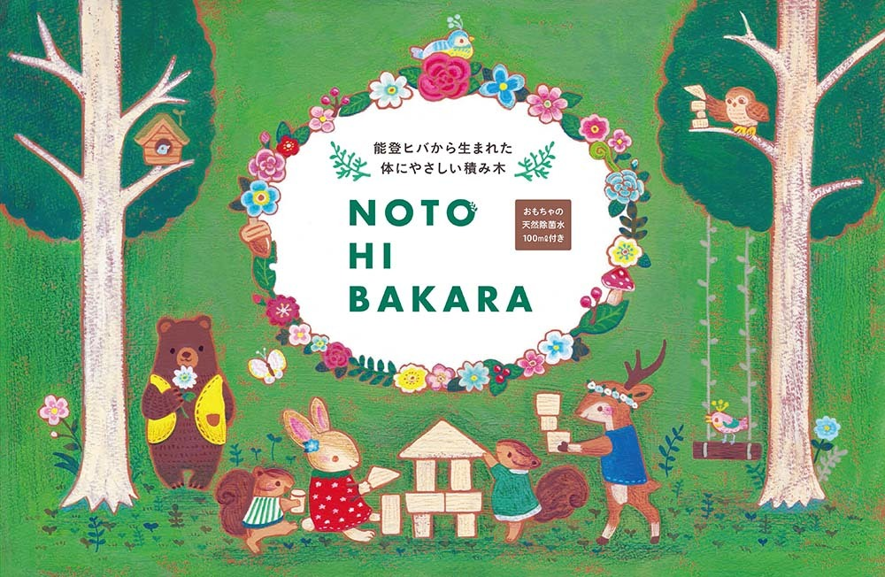 kodomoe-notobibakara01.jpg